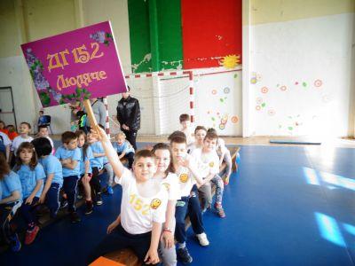Участие в спортен празник - ДГ №152 Люляче - София, Люлин 1